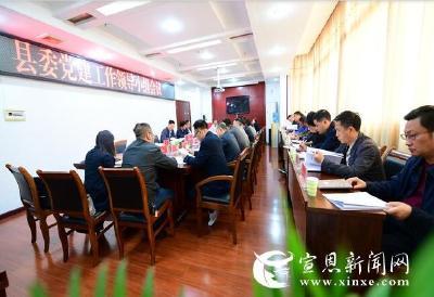 宣恩召开县委党建工作领导小组会议