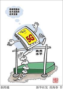 我国5G基本达到商用水平 将继续推动应用发展
