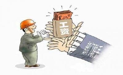 农民工欠薪可在中国法律服务网求助 5小时内律师解答