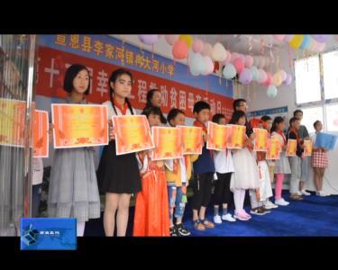 李家河:计生协会日情暖留守儿童