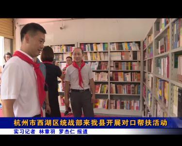 杭州市西湖区统战部来我县开展对口帮扶活动