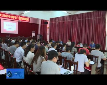 刘智勇参加2019年中青班座谈交流会时强调 加强学习 强化素养 争做新时代实干家