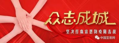 宣恩县慈善总会关于接受社会捐赠情况的公示(十三)