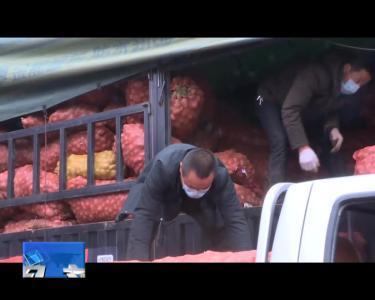 爱心接力:16吨土豆助力抗疫