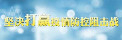 习近平总书记在统筹推进新冠肺炎疫情防控和经济社会发展工作部署会议上的重要讲话引发强烈反响