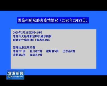 恩施州新冠肺炎疫情情况(2020年2月23日)