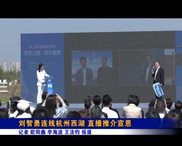 刘智勇连线杭州西湖 直播推介宣恩