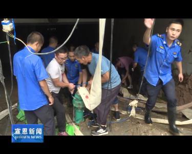 我县首支志愿者队伍前往恩施开展灾后抢险救灾工作