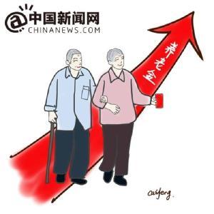 人社部:25省份已出台养老金调整方案