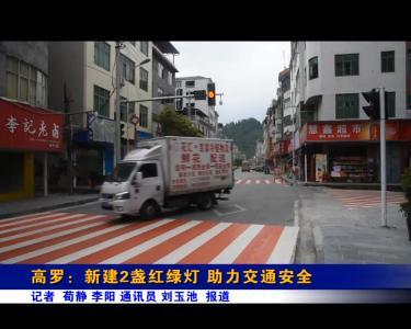 高罗:新建2盏红绿灯 助力交通安全