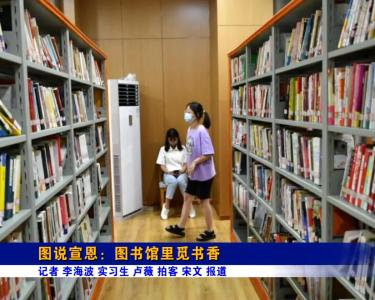 图说宣恩:图书馆里觅书香