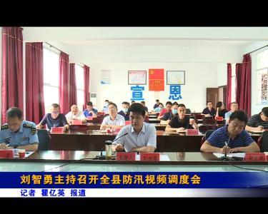 刘智勇主持召开全县防汛视频调度会