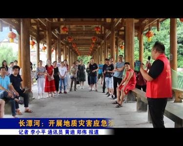 长潭河:开展地质灾害应急演练