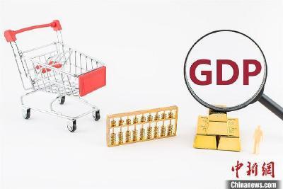 25省份公布经济半年报 14省份GDP增长由负转正