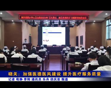晓关:加强医德医风建设 提升医疗服务质量