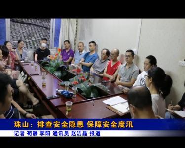 珠山:排查安全隐患 保障安全度汛