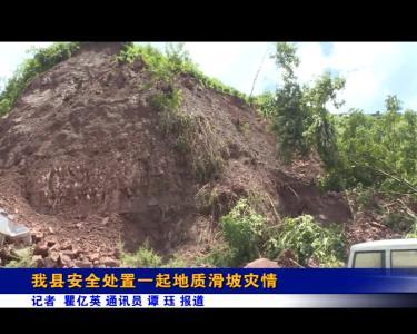 我县安全处置一起地质滑坡灾情