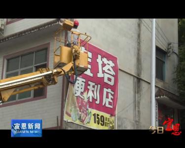 拆除违规广告牌 打造整洁城区环境