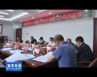 县十八届人大常委会举行第二十四次会议