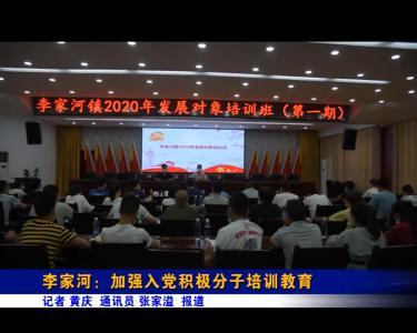 李家河:加强入党积极分子培训教育