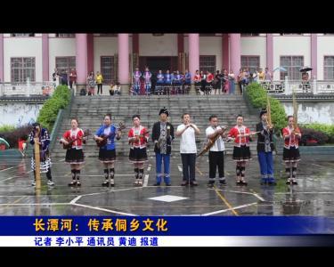 长潭河:传承侗乡文化