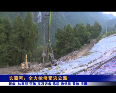 长潭河:全力抢修受灾公路