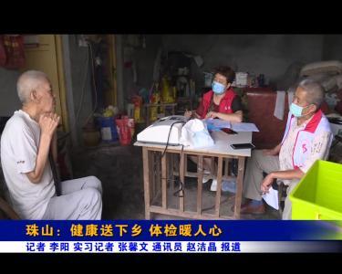 珠山:健康送下乡 体检暖人心