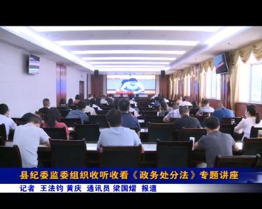 县纪委监委组织收听收看《政务处分法》专题讲座
