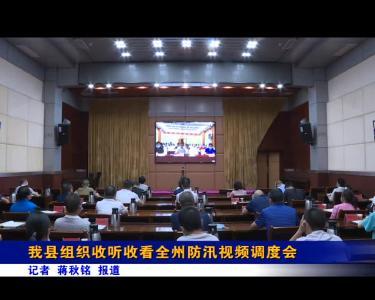 我县组织收听收看全州防汛视频会议