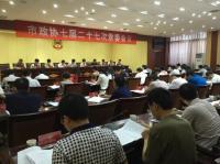 市政协七届二十七次常委会议召开
