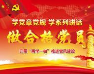 """何文参加""""不忘初心、重建家园""""支部主题党日活动"""