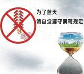 禁鞭集结号吹响 10月1日起以身试法者拘留15日