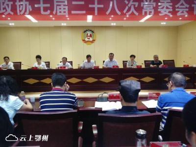 鄂州市政协七届二十八次常委会议召开