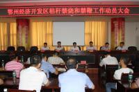9月8日,鄂州经济开发区召开秸秆露天禁烧和禁 鞭工作动员会