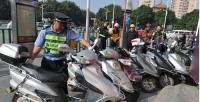 无牌无证超员超速  1192辆摩托车电动车被暂扣