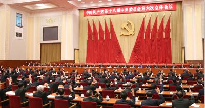 中共十八届六中全会在京举行