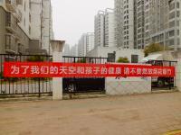 鄂州经济开发区禁鞭首战告捷