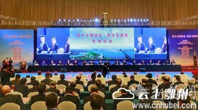 第十三届湖北·武汉台湾周开幕  我市签约17个台资项目