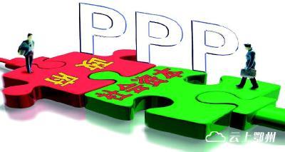 PPP是个啥?全市领导干部集体涨知识