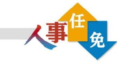 刘厚文任鄂城区委书记