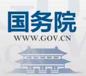 国务院:原则上不再核准新建传统燃油汽车生产企业
