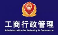 鄂州市工商行政管理局 关于开展2016年度市场主体年度报告公示的公告