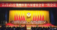 李兵同志在市政协八届一次会议开幕式上的致辞
