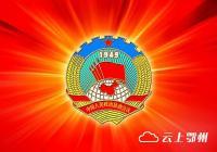 市政协党组学习贯彻市委七届二次全会精神