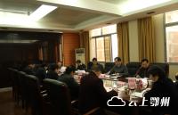 陈东灵指导凤凰街道党工委民主生活会