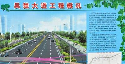 【市长信箱】关于夏先生咨询关于吴楚大道西段全线封路问题的办理情况