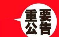 关于出席湖北省第十一次党代会代表候选人的公示公告