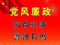 市委办:召开党风廉政宣教月工作推进会