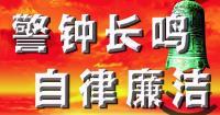 市民政局组织观看警示教育片《不变的步伐》