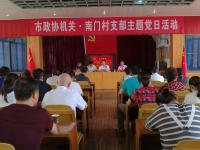 市政协机关到文明创建结对村开展支部主题党日活动
